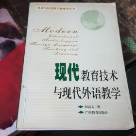 現代教育技術與現代外語教學/外語與外語教學新視角叢書