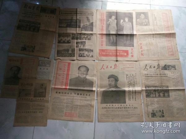 文革旧报纸十张