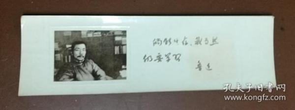 """鲁迅相纸书签(背面""""学鲁迅的精神""""章)"""