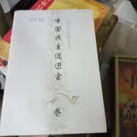 中国民主党派史丛书  中国民主促进会卷