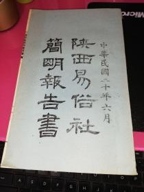 陕西易俗社简明报告书(中华民国二十年六月)油印
