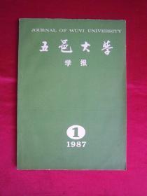 浜���澶у����瀛��ャ�� 1987锛�绗�1��锛�������