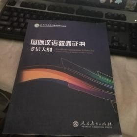 国际汉语教师证书考试大纲