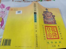 乾隆皇帝(1)-風華初露