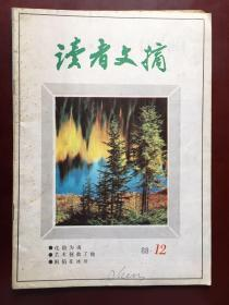 璇昏������锛�1988骞寸��12��锛�