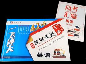 2020版 天津高考 一飞冲天 高考模拟试题汇编英语