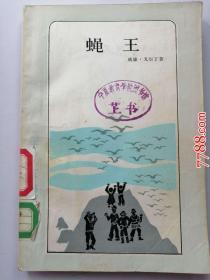 廿世纪外国文学丛书:(英)戈尔丁:蝇王