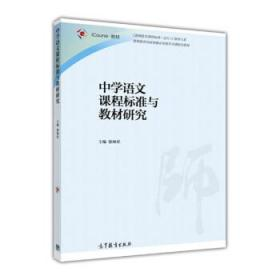 中学语文课程标准与教材研究