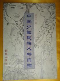 中国少数民族人物白描【私藏 品好】