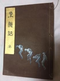 榛�缁宠�� ����26骞� 1951骞� 缃�瑙� ���叉�� 璺���缁����崇��涔� 浼��ゆ�撮��