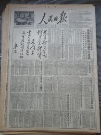 121人民日报52年6月 中华全国体育总会成立大会开幕毛主席题词民主建国会召集人章乃器在全国工商业会议致辞