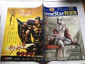 软件导刊 GameStar 游戏族,2004年10月(热血传奇)