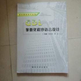 GDL参数化程序语言设计——虚拟建筑设计丛书