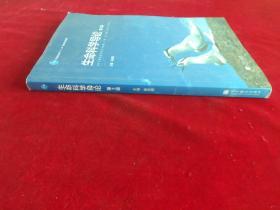 """普通高等教育""""十一五""""国家级规划教材:生命科学导论(第3版)"""