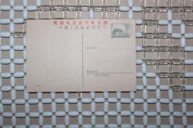 PP6普通邮资明信片(加字)