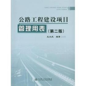 公路工程建设项目管理用表(第2版)