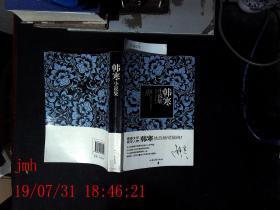 韩寒小说集1988--我想和这个世界谈谈 他的国三重门