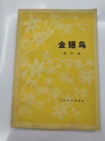 金翅鸟 文革文学 散文集 一版一印