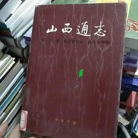 山西通志第三十一卷经济管理志技术监督篇