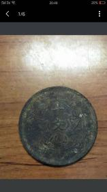 开国纪念币十文,稀少连叶版别,包老包真。