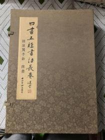 四书五经书法长卷(田滋茂手抄四书) 线装4本带函套