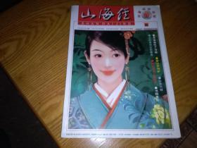 山海经  故事传说奇闻2007年合订本(3)