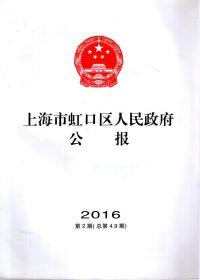 上海市虹口区人民政府公报2016年第2期.总第49期