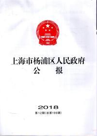 上海市杨浦区人民政府公报.2018第12期(总第198期)