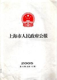上海市人民政府公报2005年第16期.总第112期