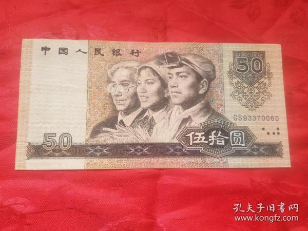 90骞�50��