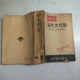 ��姘�澶т唬�帮�1948骞村�帮�
