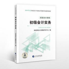 2019初级会计实务  财政部会计资格评价中心  经济科学出版社  9787514198508