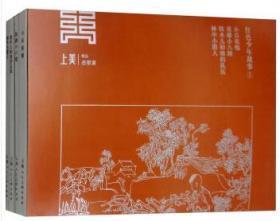 经典连环画阅读丛书-红色少年故事①全4册50开平装(新版)
