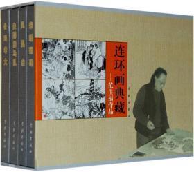 范生福作品连环画典藏全4册32开精装