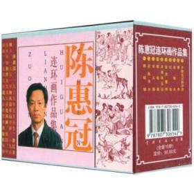 陈惠冠连环画作品集全10册50开平装