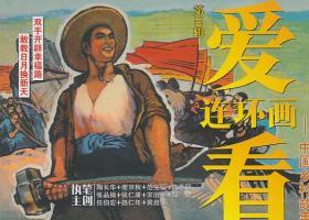 爱看连环画10:中国乡村故事