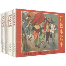 爱看连环画第8辑-红孩子的故事全16册50开平装