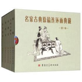 名家古典原稿连环画典藏辑宝船全5册32开精装绢版