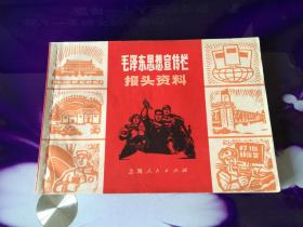 毛泽东思想宣传栏报头资料