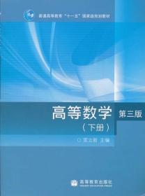 正版高等数学第三版 宣立新 高等教育出版社宣立新9787040288