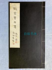 民国珂罗版:故宫书画集 第十八期