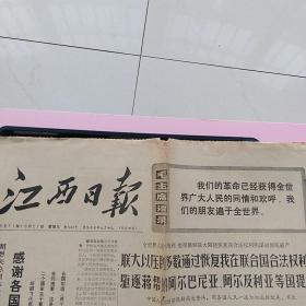 江西日报1971年10月27日
