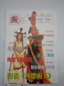 上海戏剧1999年第7期