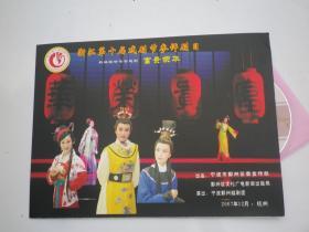 富贵荣华   鄞州越剧团      附DVD