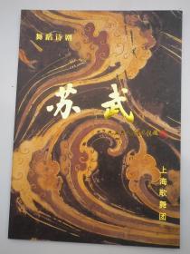 苏武  上海歌舞团