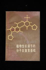 植物生长调节的分子及激素基础