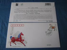 生肖系列:首日封-第三轮生肖马邮票首日封一枚(保真)(生肖文化:生肖纪念品、生日礼品))