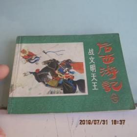 战文明天王(后西游记,7)