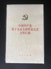 中国共产党第十九次全国代表大会文件汇编