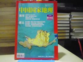 中国国家地理 2017年第10期